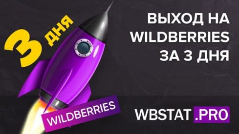 Выход на WildBerries за 3 дня