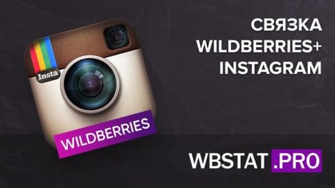 Связка WildBerries + Instagram